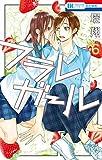 フラレガール【電子限定おまけ付き】 6 (花とゆめコミックス)