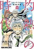 3月のライオン昭和異聞 灼熱の時代 10 (ヤングアニマルコミックス)