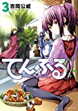 てんぷる(3) (コミックDAYSコミックス)
