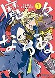 魔々ならぬ 1 (電撃コミックスNEXT)