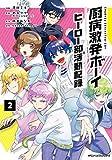 厨病激発ボーイ ヒーロー部活動記録 2 (MFC ジーンピクシブシリーズ)