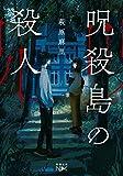 呪殺島の殺人(新潮文庫)