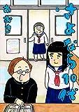 さよなら10代(3) (eビッグコミック)