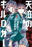 天泣のキルロガー : 3 (アクションコミックス)