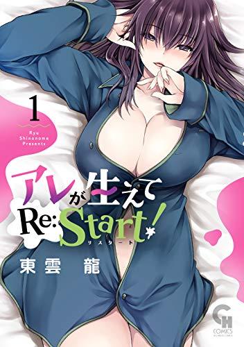 アレが生えてRe:Start