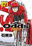 Odds VS! : 21 (アクションコミックス)