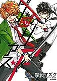 グロリアス★F 1 (MFコミックス ジーンシリーズ)