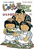 じゃりン子チエ【新訂版】 : 50 (アクションコミックス)