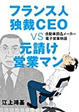 フランス人独裁CEO VS 元請け営業マン 自動車部品メーカー電子営業物語 (アクションコミックス)