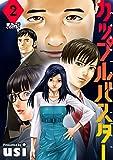 カップルバスター : 2 (アクションコミックス)