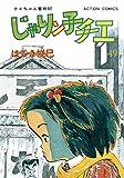 じゃりン子チエ【新訂版】 : 49 (アクションコミックス)