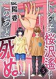 ドジッ子桜沢遙は、このあと死ぬ : 3 (アクションコミックス)