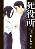 死役所 16巻: バンチコミックス