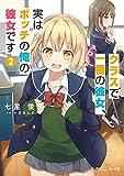 クラスで一番の彼女、実はボッチの俺の彼女です2 (角川スニーカー文庫)