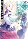 終末なにしてますか?異伝 リーリァ・アスプレイ#02 (角川スニーカー文庫)