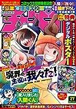 週刊少年チャンピオン2020年27号