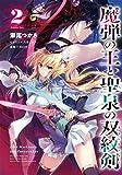 魔弾の王と聖泉の双紋剣(カルンウェナン) 2 (ダッシュエックス文庫DIGITAL)