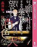 Bar白色天 Resurrection~復活~ 1 (マーガレットコミックスDIGITAL)