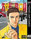 ゼロ THE MAN OF THE CREATION 40 (ヤングジャンプコミックスDIGITAL)