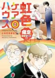 虹色ケアハウス【限定エピソード付き】 9巻 (COMIC FUZ)