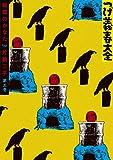 つげ義春大全 第三巻 戦雲のかなた 片腕三平 (コミッククリエイトコミック)