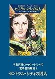 宇宙英雄ローダン・シリーズ 電子書籍版181 セントラル・シティの囚人 (ハヤカワ文庫SF)