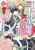 チート少女が暴君聖王に溺愛されそうですが、今は魔法に夢中なんです!!!: 1 (ZERO-SUMコミックス)