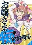 お嬢さまの痴的好奇心 (2) (バンブーコミックス 4コマセレクション)