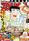 ビッグコミックスペリオール 2020年12号(2020年5月22日発売)