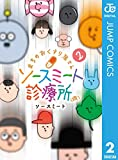 まちのおくすり屋さん ソースミート診療所(仮) 2 (ジャンプコミックスDIGITAL)