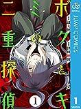 ボクとキミの二重探偵 1 (ジャンプコミックスDIGITAL)