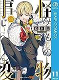 怪物事変 11 (ジャンプコミックスDIGITAL)