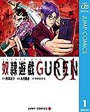 奴隷遊戯GUREN 1 奴隷遊戯 GUREN (ジャンプコミックスDIGITAL)