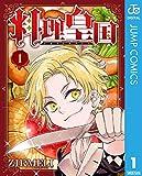 料理皇国 1 (ジャンプコミックスDIGITAL)
