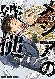 メシアの鉄槌 3 (ヤングアニマルコミックス)