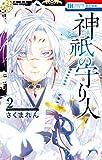 神祇の守り人 2 (花とゆめコミックス)