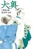 大奥 18 (ヤングアニマルコミックス)