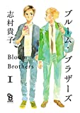 ブルーム・ブラザーズ(1)【特典付】 (onBLUE comics)