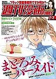 週刊漫画TIMES 2020年7/3号