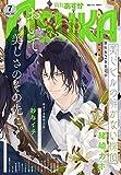 【電子版】月刊ASUKA 2020年7月号