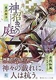 神招きの庭 (集英社オレンジ文庫)
