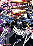 インフィニット・デンドログラム7 (ホビージャパンコミックス)