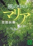 風の中のマリア (講談社文庫)