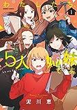 わたしたち、5人姉妹です。 (1) (バンブーコミックス)