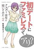 アスクミ先生に聞いてみた【カラーページ増量版】 (2) (バンブーコミックス)