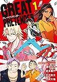 GREAT PRETENDER 1巻 (ブレイドコミックス)