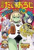 【電子版】月刊コミック 電撃大王 2020年7月号増刊 コミック電撃だいおうじ VOL.81