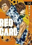 レッドカード(2) (ヤングマガジンコミックス)