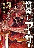 皆殺しのアーサー(3) (ヤングマガジンコミックス)