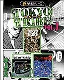 【極!合本シリーズ】TOKYO TRIBE シリーズ1巻